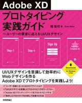 [表紙]Adobe XD プロトタイピング実践ガイド ~ユーザーの要求に応えるUI/UXデザイン