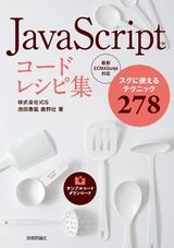 [表紙]JavaScript コードレシピ集