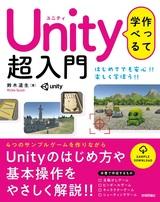 [表紙]作って学べる Unity 超入門