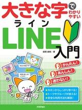 [表紙]大きな字でわかりやすい LINE ライン 入門