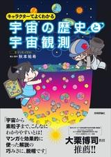 [表紙]キャラクターでよくわかる 宇宙の歴史と宇宙観測