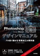 [表紙]Photoshop Design Manual プロ技で魅せる写真加工の教科書
