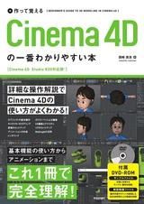 [表紙]作って覚える Cinema 4Dの一番わかりやすい本