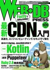 [表紙]WEB+DB PRESS Vol.109