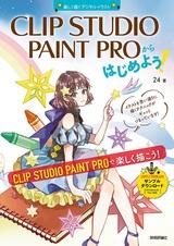 [表紙]CLIP STUDIO PAINT PROからはじめよう![Windows&Mac対応]