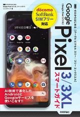 [表紙]ゼロからはじめる Google Pixel 3/3 XL スマートガイド
