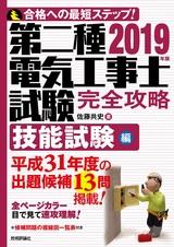 [表紙]2019年版 第二種電気工事士試験 完全攻略 技能試験編