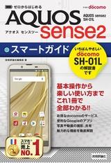 [表紙]ゼロからはじめる ドコモ AQUOS sense2 SH-01L スマートガイド