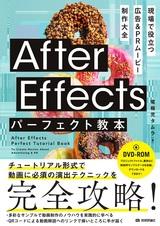 [表紙]After Effects パーフェクト教本 現場で役立つ 広告&PRムービー制作大全
