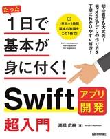 [表紙]たった1日で基本が身に付く! Swift アプリ開発 超入門