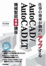 [表紙]仕事の効率が劇的にアップする AutoCAD/AutoCAD LT 機械製図実践講座