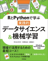[表紙]RとPythonで学ぶ[実践的]データサイエンス&機械学習