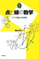 [表紙]点と線の数学 ~グラフ理論と4色問題~