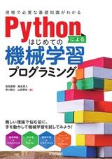[表紙]Pythonによるはじめての機械学習プログラミング[現場で必要な基礎知識がわかる]