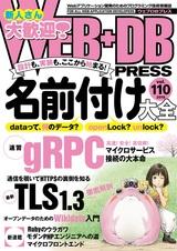 [表紙]WEB+DB PRESS Vol.110