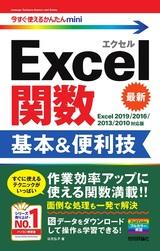 [表紙]今すぐ使えるかんたんmini Excel関数 基本&便利技[Excel 2019/2016/2013/2010対応版]
