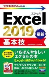 [表紙]今すぐ使えるかんたんmini Excel 2019 基本技