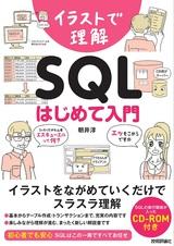 [表紙]イラストで理解 SQL はじめて入門
