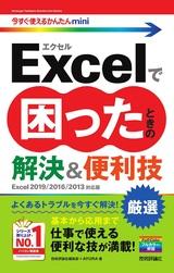 [表紙]今すぐ使えるかんたんmini Excelで困ったときの 厳選 解決&便利技[Excel 2019/2016/2013対応版]