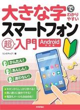 [表紙]大きな字でわかりやすい スマートフォン超入門[Android対応版]