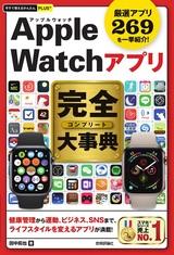 [表紙]今すぐ使えるかんたんPLUS+ Apple Watchアプリ 完全大事典