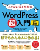 [表紙]小さなお店&会社のWordPress超入門 ~初めてでも安心!思いどおりのホームページを作ろう! 改訂2版
