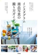 [表紙]インスタグラム 商品写真の撮り方ガイド