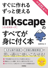 [表紙]すぐに作れる ずっと使える Inkscapeのすべてが身に付く本