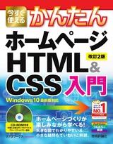 [表紙]今すぐ使えるかんたん ホームページHTML&CSS入門[改訂2版]