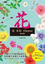 [表紙]花 水彩 flower 素材集