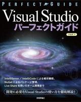 [表紙]Visual Studio パーフェクトガイド