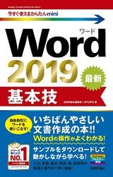 [表紙]今すぐ使えるかんたんmini Word 2019 基本技