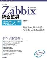 [表紙][改訂3版]Zabbix統合監視実践入門 ―障害通知,傾向分析,可視化による省力運用