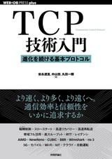 [表紙]TCP技術入門 ――進化を続ける基本プロトコル