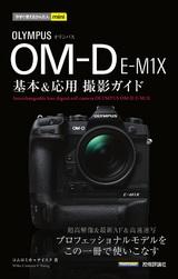 [表紙]今すぐ使えるかんたんmini オリンパスOM-D E-M1X 基本&応用 撮影ガイド