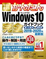 [表紙]今すぐ使えるかんたん Windows 10 完全ガイドブック 困った解決&便利技 2019-2020年最新版