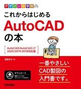 [表紙]デザインの学校 これからはじめる AutoCADの本[AutoCAD/AutoCAD LT 2020/2019/2018対応版]