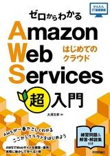 [表紙]ゼロからわかる Amazon Web Services超入門 はじめてのクラウド