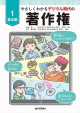 [表紙]やさしくわかるデジタル時代の著作権 【①基本編】