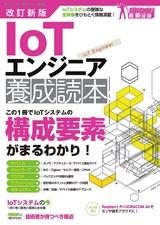 [表紙]改訂新版 IoTエンジニア 養成読本