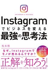 [表紙]Instagramでビジネスを変える最強の思考法