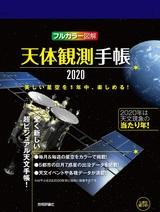 [表紙]天体観測手帳2020