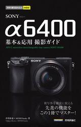 [表紙]今すぐ使えるかんたんmini SONY α6400 基本&応用 撮影ガイド