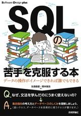 [表紙]SQLの苦手を克服する本 データの操作がイメージできれば誰でもできる