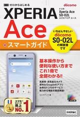 [表紙]ゼロからはじめる ドコモ Xperia Ace SO-02L スマートガイド