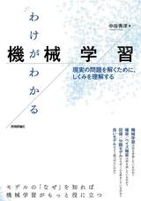 [表紙]わけがわかる機械学習 ── 現実の問題を解くために、しくみを理解する
