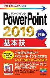 [表紙]今すぐ使えるかんたんmini PowerPoint 2019 基本技