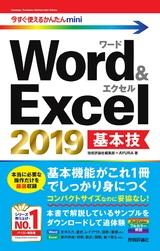 [表紙]今すぐ使えるかんたんmini Word&Excel 2019 基本技