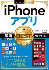 [表紙]今すぐ使えるかんたんEx  iPhoneアプリ 厳選BESTセレクション[iPad/iPod touch対応]