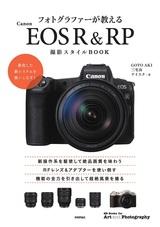 [表紙]フォトグラファーが教える Canon EOS